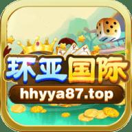 环亚国际app
