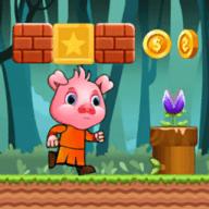 小猪大冒险