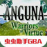 安古拉战士的美德