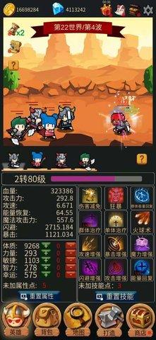 英雄大冒险(附礼包码) 2.0.4 安卓版