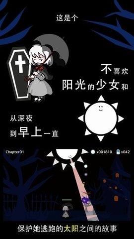 女孩的太阳中文版