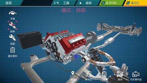 汽车修理工模拟器中文版