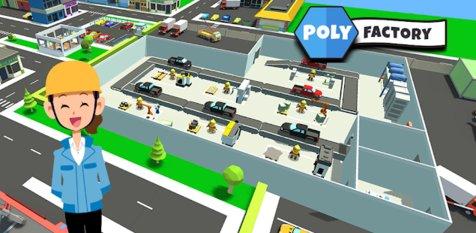 保利工厂游戏 0.1 安卓版