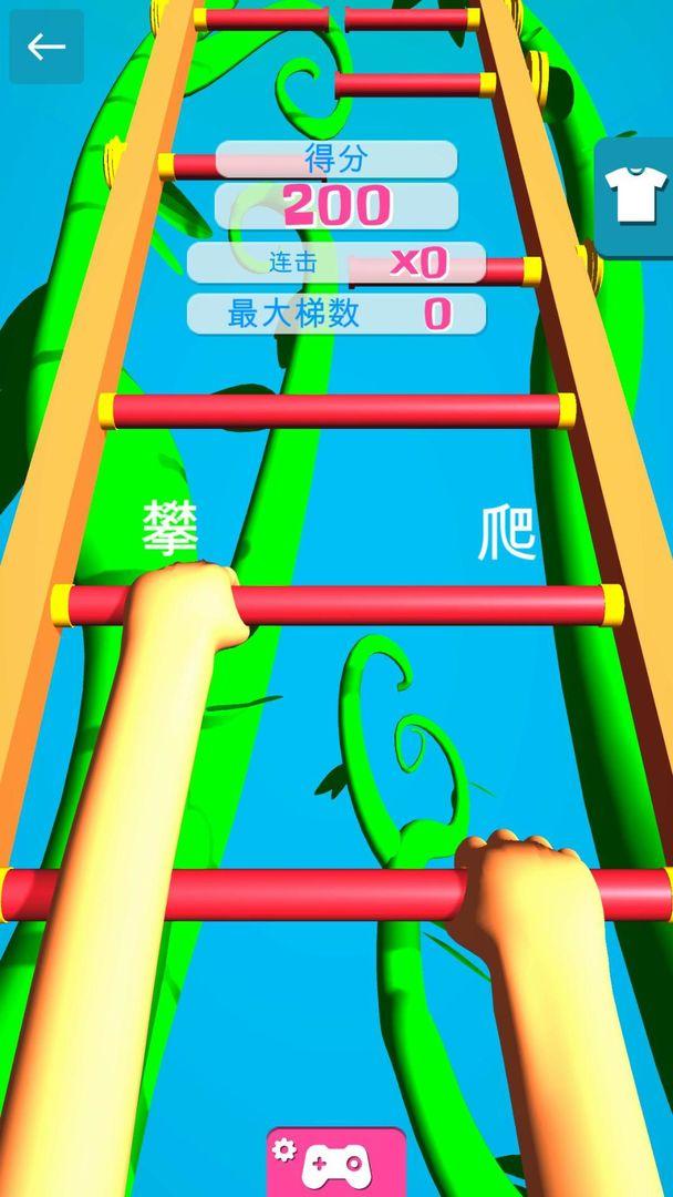 爬楼梯大作战