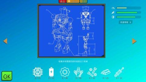 装甲小队中文版