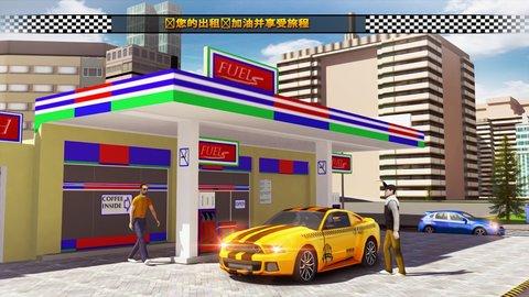 出租车模拟器