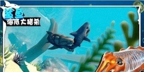 鲨鱼海底大猎杀