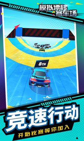 模拟漂移赛车场