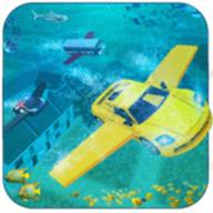 水下城市飞车