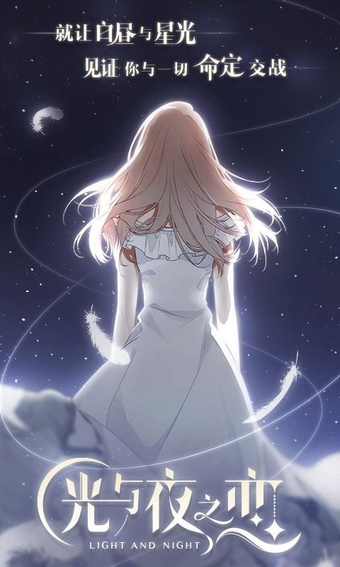 光与夜之恋