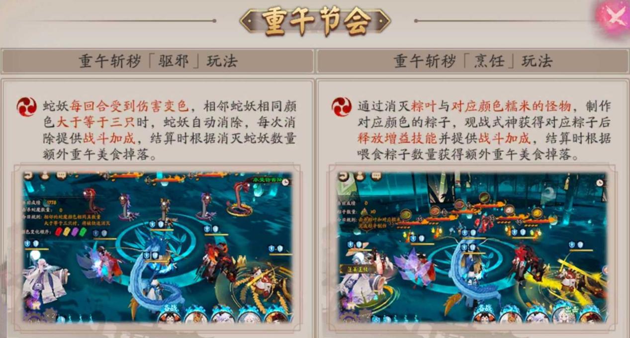 阴阳师端午节活动阵容推荐2021