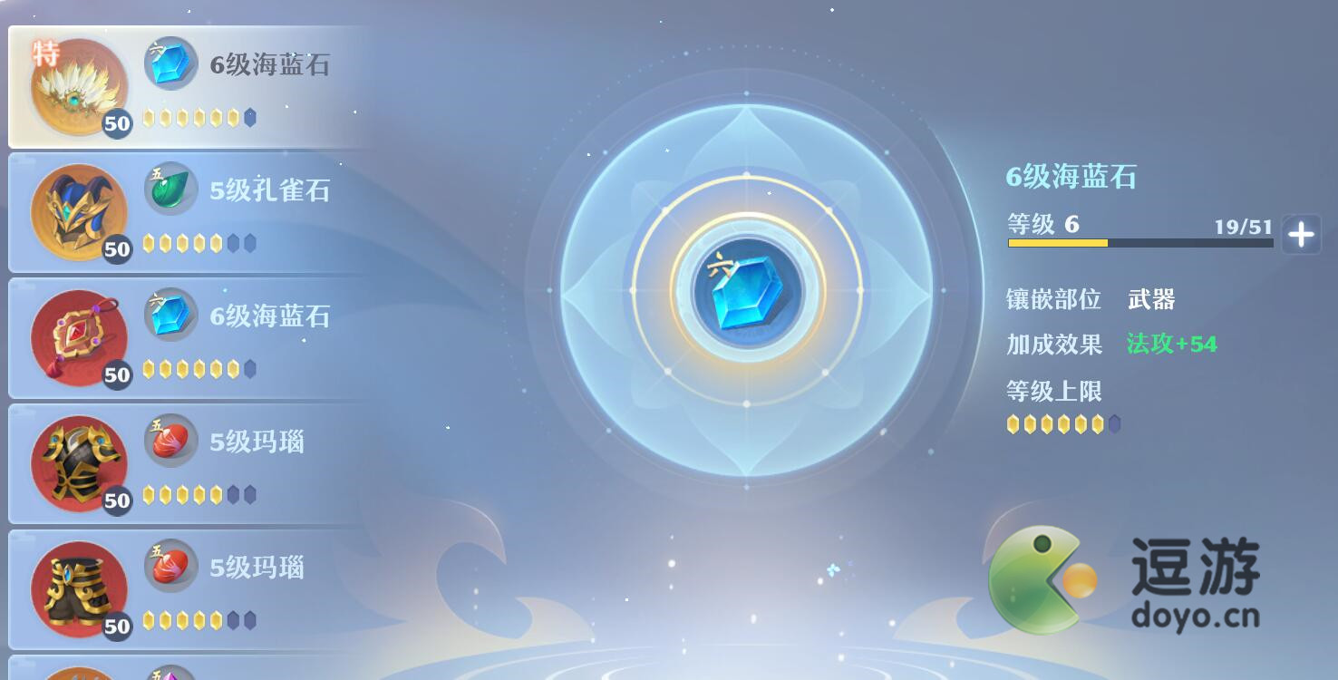 梦幻新诛仙宝石升级消耗一览