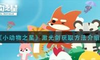 《小动物之星》激光剑获取方法介绍