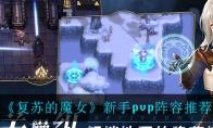 复苏的魔女新手pvp阵容推荐