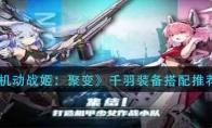 机动战姬:聚变千羽装备搭配推荐