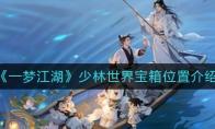 一梦江湖少林世界宝箱位置介绍