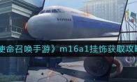 使命召唤手游m16a1挂饰获取攻略