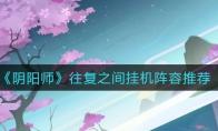 阴阳师往复之间挂机阵容推荐