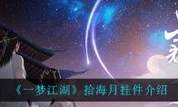 一梦江湖拾海月挂件介绍