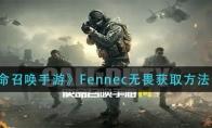 使命召唤手游Fennec无畏获取方法介绍