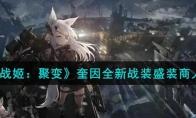 机动战姬:聚变奎因全新战装盛装商人一览