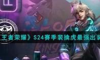 王者荣耀S24赛季裴擒虎最强出装