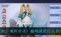 斗罗大陆:魂师对决巅峰演武白沉香打法攻略