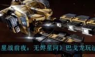EVE星战前夜:无烬星河巴戈龙玩法攻略