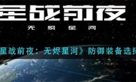 EVE星战前夜:无烬星河防御装备选择推荐