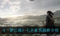 一梦江湖七夕家具鹊桥介绍