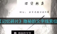孙美琪疑案:记忆碎片四级线索——隐秘的文字