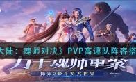 斗罗大陆:魂师对决PVP高速队阵容搭配攻略