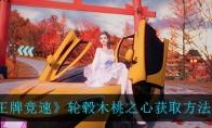 王牌竞速轮毂木桃之心获取方法介绍