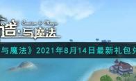 创造与魔法2021年8月14日最新礼包兑换码