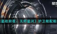 EVE星战前夜:无烬星河护卫舰配船建议