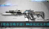 使命召唤手游M4异化纪元介绍