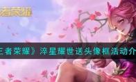 王者荣耀淬星耀世送头像框活动介绍