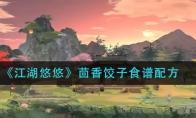 江湖悠悠茴香饺子食谱配方