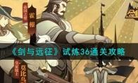 剑与远征试炼36通关攻略