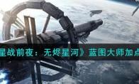 EVE星战前夜:无烬星河蓝图大师加点攻略