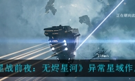 EVE星战前夜:无烬星河异常星域作用介绍