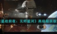 EVE星战前夜:无烬星河高级船获取攻略