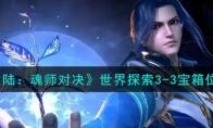 斗罗大陆:魂师对决世界探索3-3宝箱位置介绍