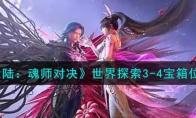 斗罗大陆:魂师对决世界探索3-4宝箱位置介绍