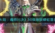 斗罗大陆:魂师对决50级地狱蟒蛇落日阵容搭配攻略