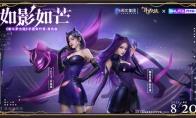 THE9-许佳琪本色演绎 新斗罗大陆朱竹清主题曲如影如芒8.20上线