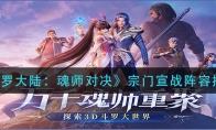 斗罗大陆:魂师对决宗门宣战阵容推荐
