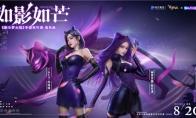 幽冥灵猫性感登场新斗罗大陆THE9-许佳琪朱竹清主题曲8.20上架