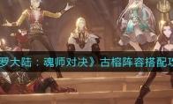 斗罗大陆:魂师对决古榕阵容搭配攻略