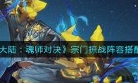 斗罗大陆:魂师对决宗门掠战阵容搭配攻略